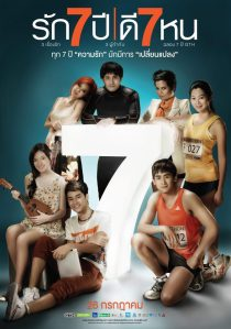 seven-something2
